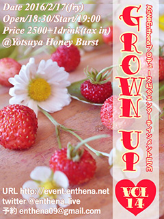 GROWN UP -vol.14-